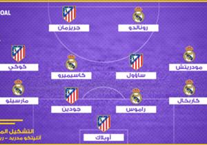 التشكيل المثالي لديربي مدريد
