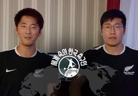 뉴질랜드 대표팀의 한국인 분석관들