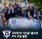 [GOAL 특별기획] (19) 2009/10 '103골' 첼시의 EPL 우승과 더블