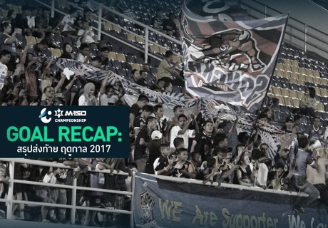 GOAL RECAP: บทสรุปส่งท้าย M-150 แชมเปียนชิพ (T2) ฤดูกาล 2017