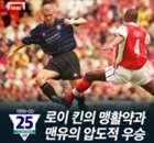 [GOAL 특별기획] (9) 1999/00 로이 킨의 맹활약과 맨유의 압도적인 우승
