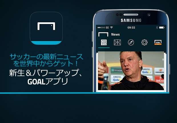 『Goal』のアプリで世界のサッカーを網羅せよ!