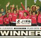 Cerezo's new manager respects 'Trust'