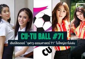 """นอกจากความยิ่งใหญ่ของขบวนพาเหรดและเกมฟุตบอลประเพณีที่แสนตราตรึง """"เชียร์ลีดเดอร์"""" เป็นอีกหนึ่งองค์ประกอบสำคัญที่ขาดไม่ได้ของงานนี้ โกล ประเทศไทยขอพาไปเกาะติดสีสันแห่งเสียงเชียร์ทั้ง 2 ฝ่าย"""