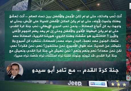 جنة كرة القدم (13) | جولة المدربين، وماذا لو؟