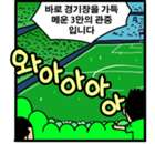 [샤빠의 풋볼다이어리] REAL 슈퍼클럽