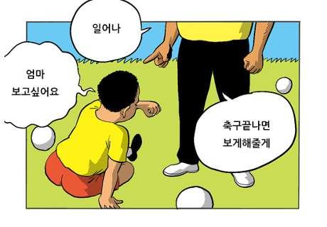 [샴의 싸컷] 엄마만 찾는 손흥민