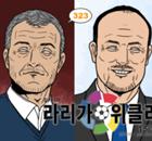 [칼카나마의 라리가위클리] 감독들 출사표