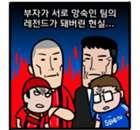 [샤빠의 풋볼다이어리] 레전드 3대