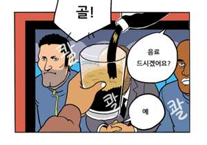 싸컷 170119