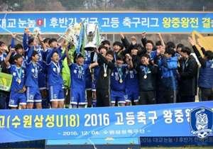 2016 대교눈높이 후반기 전국 고등 축구리그 왕중왕전