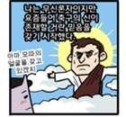 [샤빠의 풋볼다이어리] 축구의 신