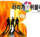 [칼카나마의 라리가위클리] 승격팀 포인트