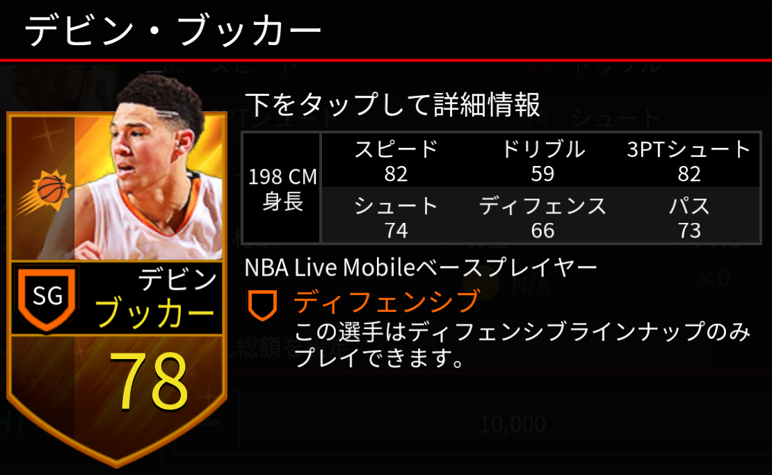 NBA LIVE Mobile Devin Booker