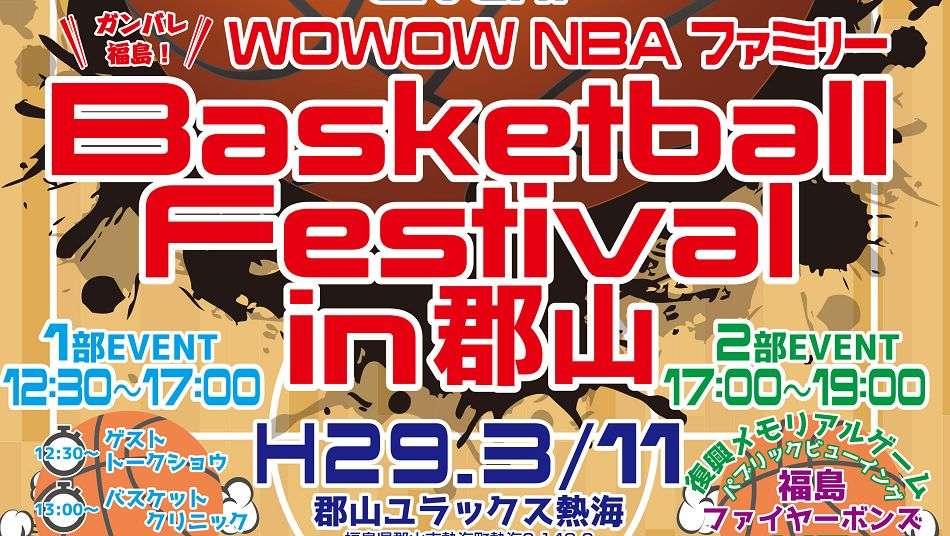 『東日本復興イベント WOWOW NBAファミリー Basketball Festival in 郡山』開催決定、ロン・ハーパーもゲスト参加