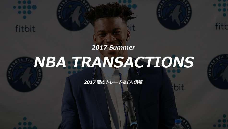 トレード&FA契約関連ニュース[2017夏版]