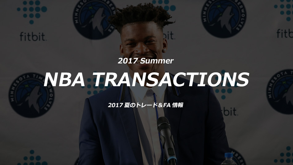 2017 NBA Transactions Header