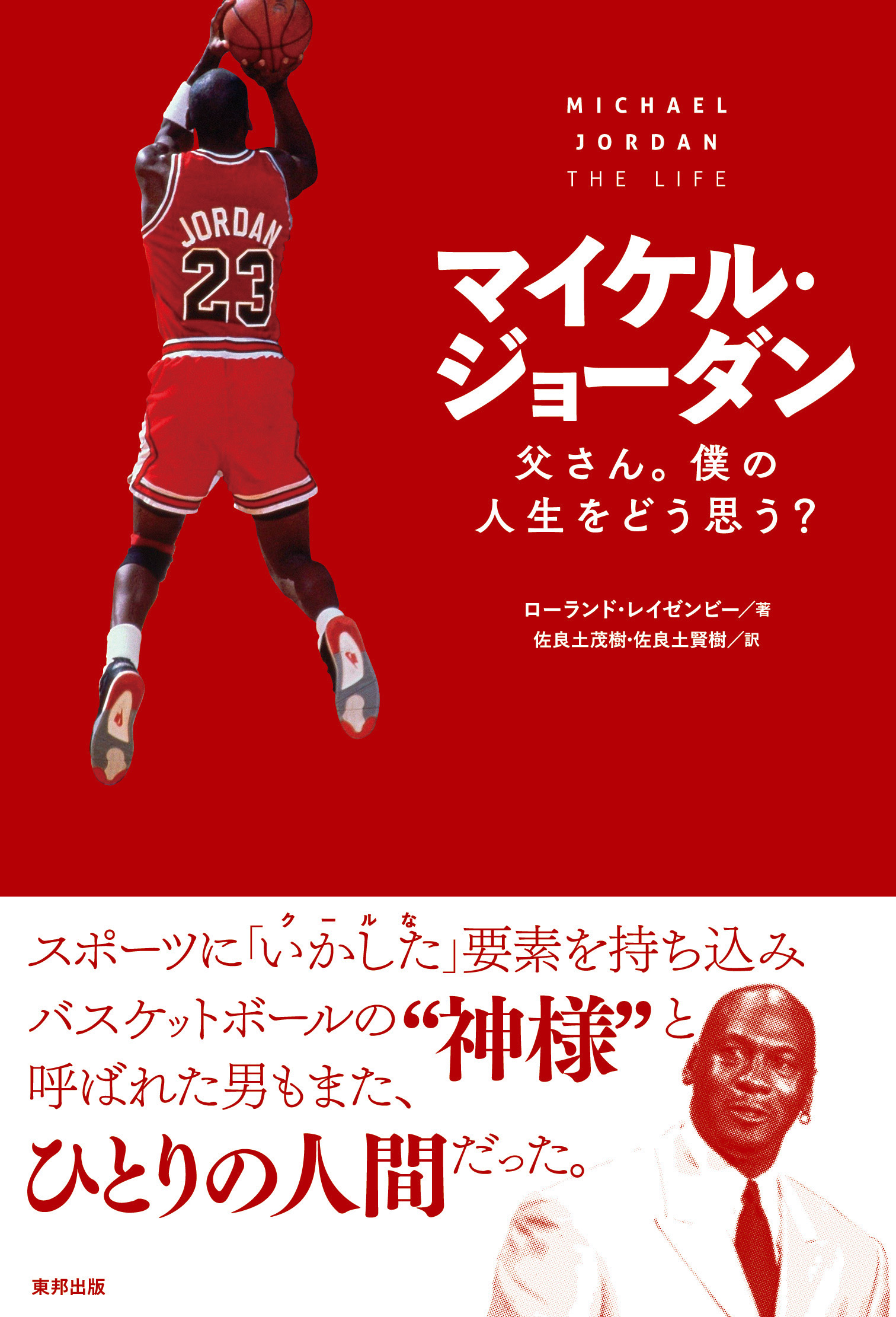 Michael Jordan The Life book cover