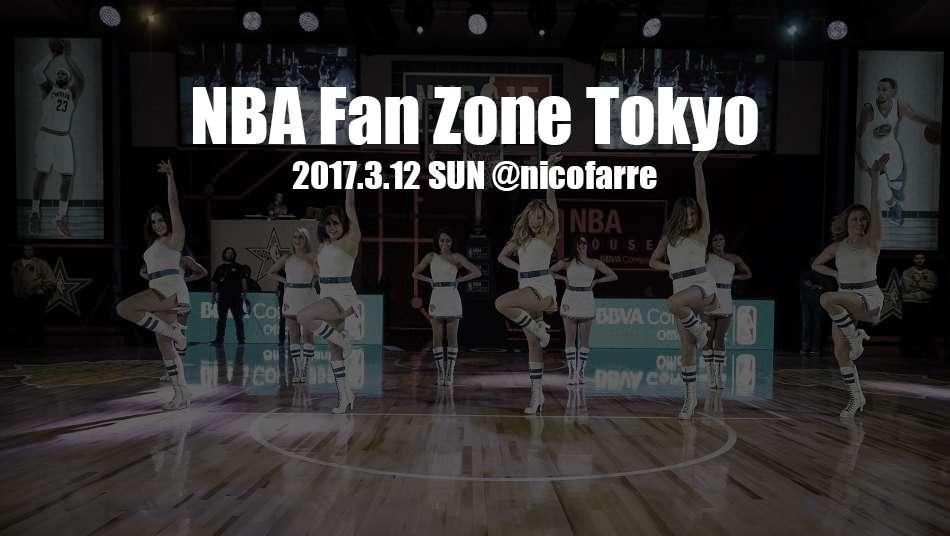 NBA公式無料ファンイベント『NBA Fan Zone Tokyo』開催決定!!