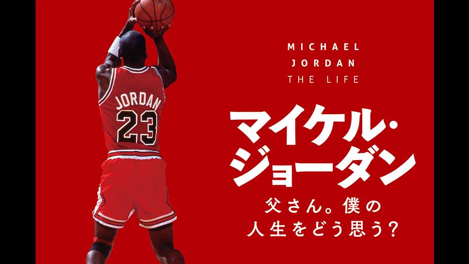 [書評]『マイケル・ジョーダン ~父さん。僕の人生をどう思う?~』――読者の闘争本能を焚き付ける刺激に満ちた一冊(片岡秀一)