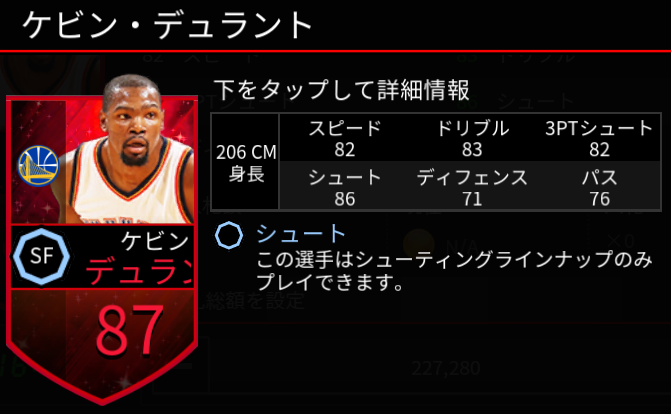 NBA LIVE Mobile Kevin Durant
