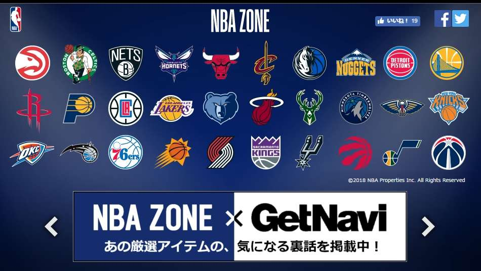 『NBA ZONE』と『楽天スポーツゾーン』でお気に入りのNBAグッズをGETしよう!