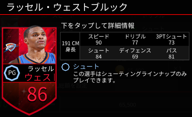 NBA LIVE Mobile Russell Westbrook