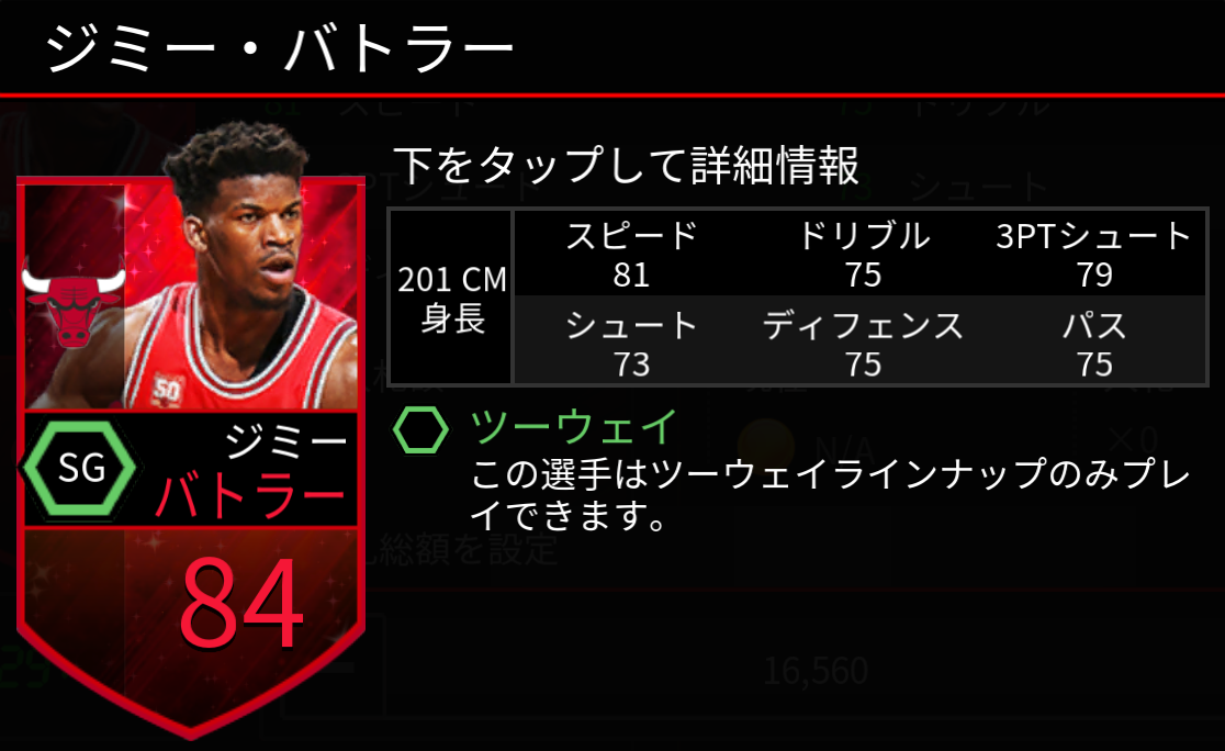 NBA LIVE Mobile Jimmy Butler