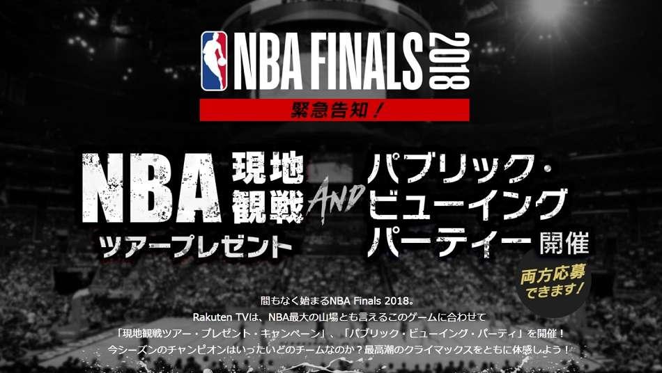 NBAファイナル2018の現地観戦ツアー&パブリック・ビューイング・イベント開催決定、東京会場にはダニー・グリーンも出演予定