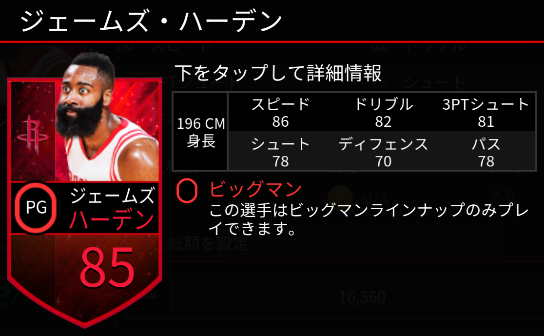 NBA LIVE Mobile James Harden