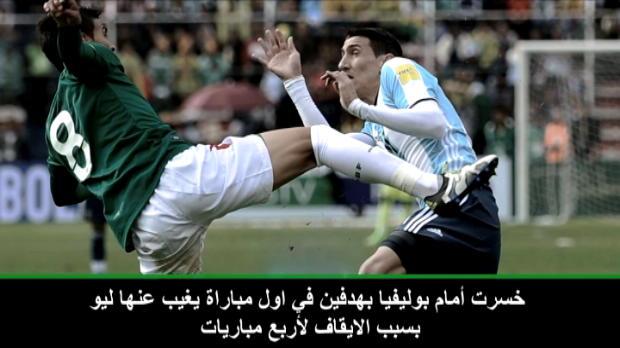 عام: كرة قدم: سجل الأرجنتين السيئ دون ميسي