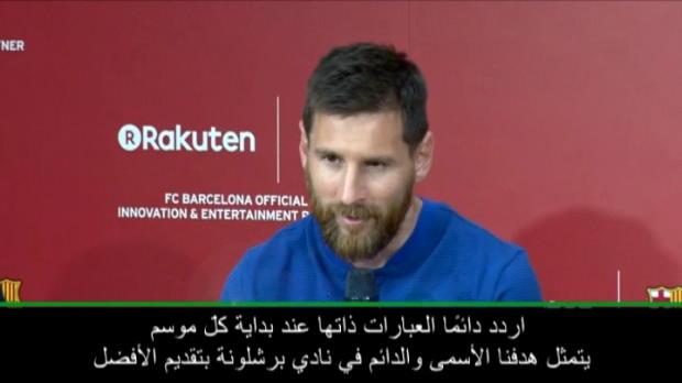 كرة قدم: الدوري الإسباني: ميسي يتطلع لموسم ناجح من جديد