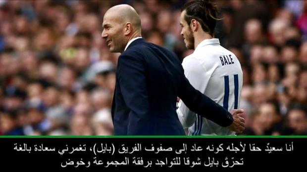 كرة قدم: الدوري الإسباني: بايل ليس بحاجة لحافز لإظهار إبداعاته- زيدان