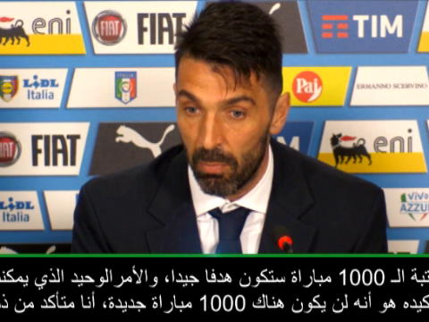 عام: كرة قدم: لن يكون هناك 1000 مباراة جديدة - بوفون