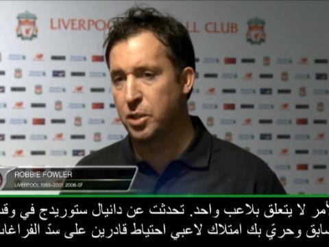 كرة قدم: الدوري الممتاز: ليفربول يمتلك جودة في جميع المراكز - فاولر