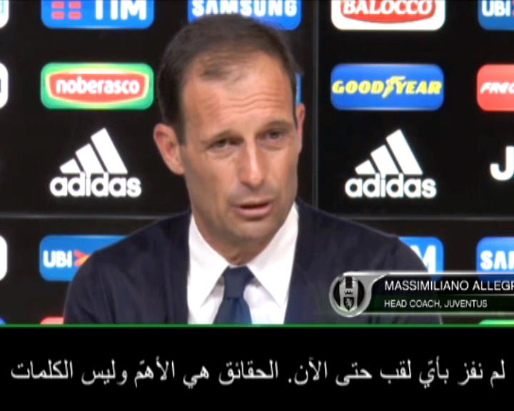 كرة قدم: الدوري الإيطالي: جوفنتوس لم يحقق شيئًا حتى الآن - اليغري