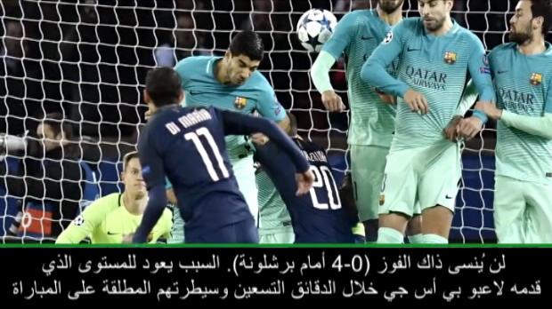 كرة قدم: دوري أبطال أوروبا: فوز بي أس جي على بارسا لن يُمحى– ريكاردو غوميز