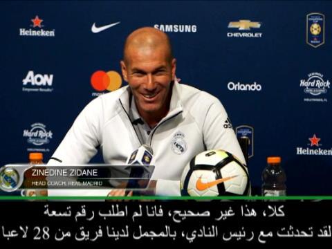 كرة قدم: كأس الابطال الدولية- الريال لا يتطلع الى توقيع رقم تسعة- زيدان