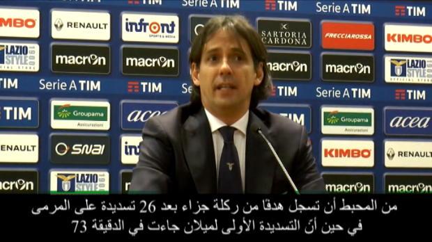كرة قدم: الدوري الإيطالي: التعادل أصاب إنزاغي بالإحباط ومونتيلا يشيد بميلان