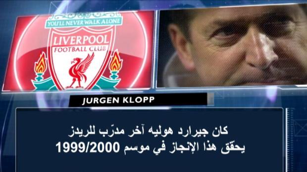 كرة قدم: الدوري الإنكليزي: معلومة اليوم.. ليفربول لتخطّي أرسنال ذهابا وإيابا