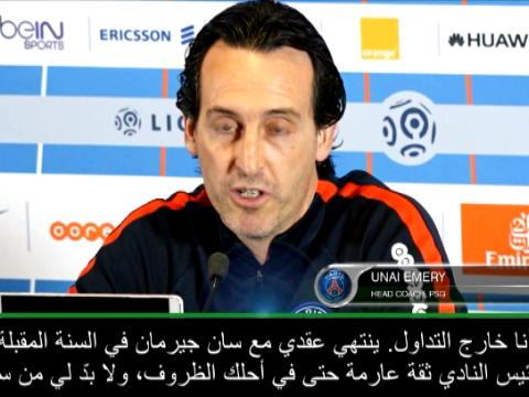 كرة قدم: الدوري الفرنسي: إيمري يدحض المزاعم بشان توليه الإشراف على روما