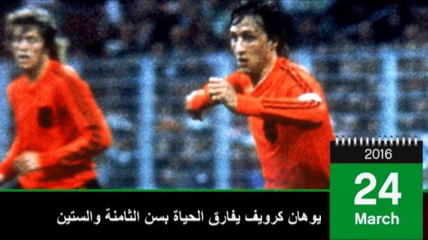 في مثل هذا اليوم: كرة قدم: يوهان كرويف يفارق الحياة