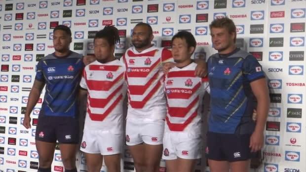 Rugby : CdM 2019 - Le Japon présente son maillot pour le Mondial
