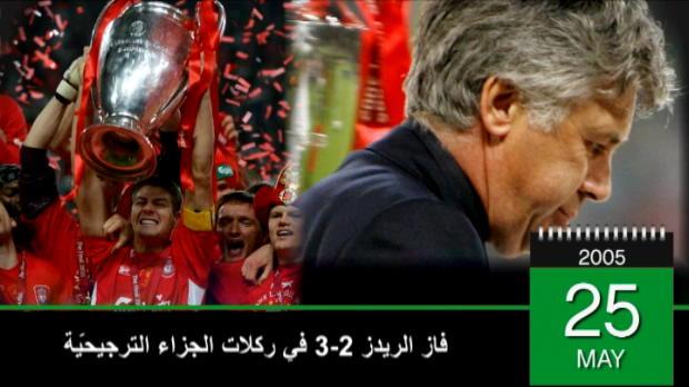 في مثل هذا اليوم: عودة ليفربول الملحميّة تفضي إلى ظفره بدوري الأبطال عام 2005