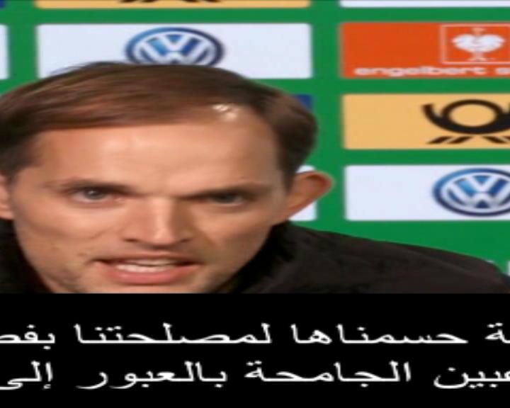 كرة قدم: كأس ألمانيا: صلابة دورتموند محطّ إعجاب توشيل