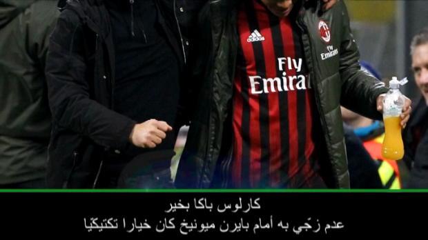 كرة قدم: الدوري الإيطالي: باكا لمغادرة ميلان عقب إقصائه من التشكيلة في اليوروباليغ