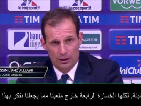 كرة قدم: الدوري الإيطالي: اليغري غير قلق رغم الخسارة