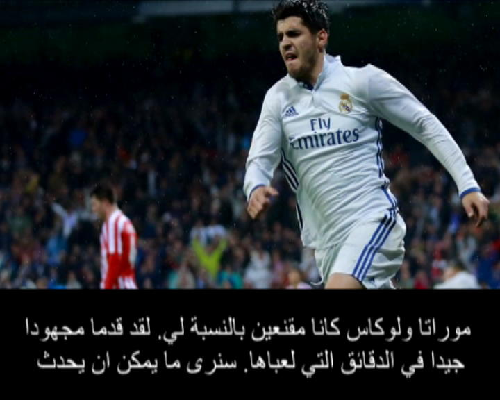 عام: كرة قدم: زيدان يستمتع بالمنافسة الشرسة على المراكز