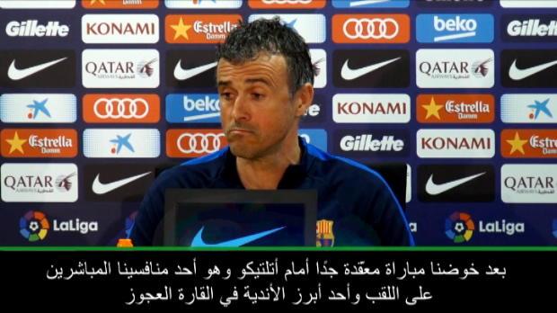 كرة قدم: الدوري الإسباني: للتحلّي بالزخم عقب تخطي أتلتيكو مدريد وفق إنريكي