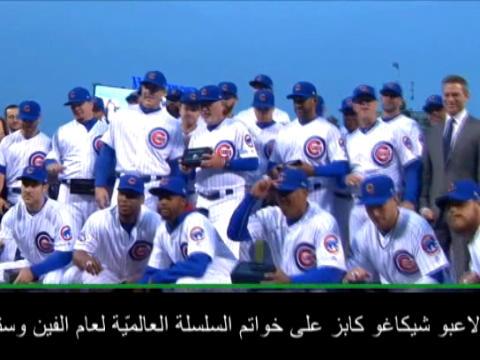 لقطة: بيسبول: حفل توزيع خواتم البطولة على لاعبي شيكاغو كابز